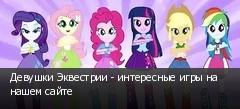 Девушки Эквестрии - интересные игры на нашем сайте