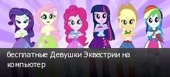 бесплатные Девушки Эквестрии на компьютер
