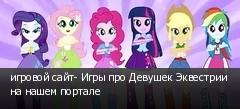 игровой сайт- Игры про Девушек Эквестрии на нашем портале
