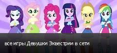 все игры Девушки Эквестрии в сети