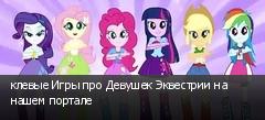 клевые Игры про Девушек Эквестрии на нашем портале
