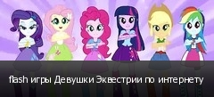 flash игры Девушки Эквестрии по интернету