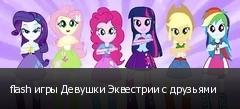 flash игры Девушки Эквестрии с друзьями