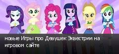 новые Игры про Девушек Эквестрии на игровом сайте