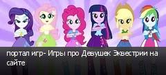 портал игр- Игры про Девушек Эквестрии на сайте