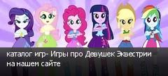 каталог игр- Игры про Девушек Эквестрии на нашем сайте