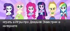 играть в Игры про Девушек Эквестрии в интернете