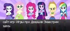 сайт игр- Игры про Девушек Эквестрии здесь
