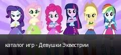 каталог игр - Девушки Эквестрии