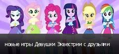 новые игры Девушки Эквестрии с друзьями