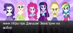мини Игры про Девушек Эквестрии на выбор
