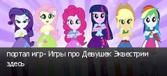 портал игр- Игры про Девушек Эквестрии здесь