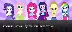 клевые игры - Девушки Эквестрии