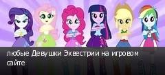 любые Девушки Эквестрии на игровом сайте