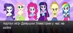 портал игр- Девушки Эквестрии у нас на сайте