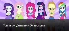 Топ игр - Девушки Эквестрии
