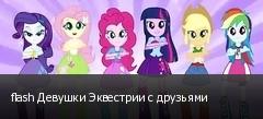 flash Девушки Эквестрии с друзьями