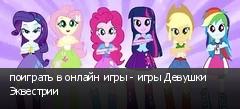 поиграть в онлайн игры - игры Девушки Эквестрии
