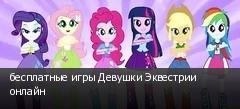 бесплатные игры Девушки Эквестрии онлайн