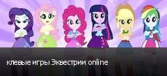 клевые игры Эквестрии online