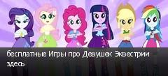 бесплатные Игры про Девушек Эквестрии здесь