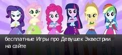 бесплатные Игры про Девушек Эквестрии на сайте