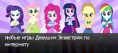 любые игры Девушки Эквестрии по интернету
