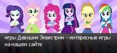 игры Девушки Эквестрии - интересные игры на нашем сайте