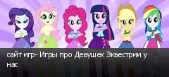 сайт игр- Игры про Девушек Эквестрии у нас