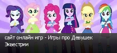 сайт онлайн игр - Игры про Девушек Эквестрии