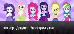 топ игр- Девушки Эквестрии у нас