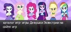 каталог игр- игры Девушки Эквестрии на сайте игр
