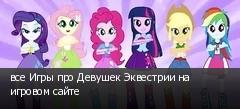 все Игры про Девушек Эквестрии на игровом сайте