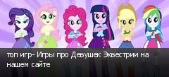 топ игр- Игры про Девушек Эквестрии на нашем сайте