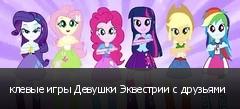 клевые игры Девушки Эквестрии с друзьями