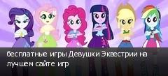 бесплатные игры Девушки Эквестрии на лучшем сайте игр
