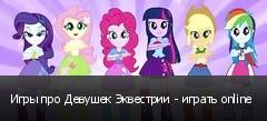 Игры про Девушек Эквестрии - играть online