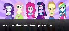 все игры Девушки Эквестрии online