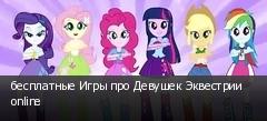 бесплатные Игры про Девушек Эквестрии online