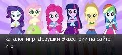 каталог игр- Девушки Эквестрии на сайте игр
