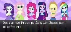 бесплатные Игры про Девушек Эквестрии на сайте игр