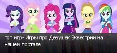 топ игр- Игры про Девушек Эквестрии на нашем портале