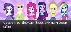 клевые игры Девушки Эквестрии на игровом сайте