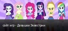 сайт игр - Девушки Эквестрии