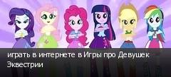 играть в интернете в Игры про Девушек Эквестрии