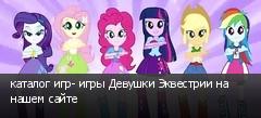 каталог игр- игры Девушки Эквестрии на нашем сайте