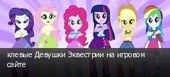 клевые Девушки Эквестрии на игровом сайте