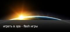 играть в эра - flash игры