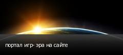 портал игр- эра на сайте