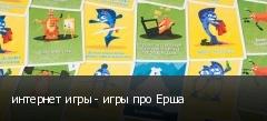 интернет игры - игры про Ерша